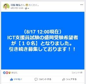ICT支援員能力認定試験【盛岡】サテライト会場設置!