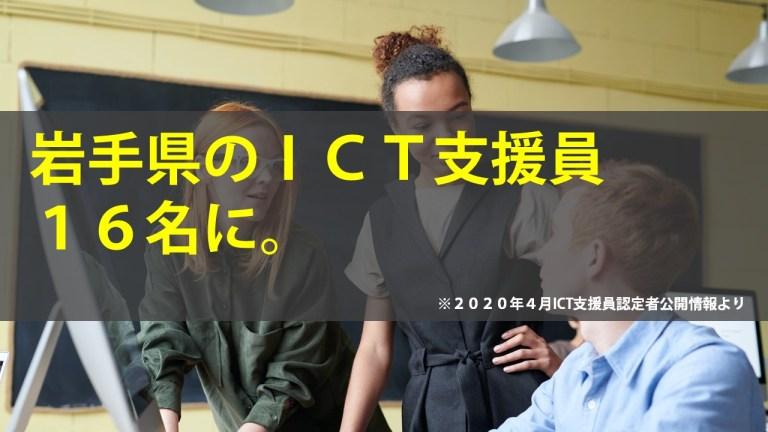 【岩手県は16名に】2019年ICT支援員能力認定者発表!