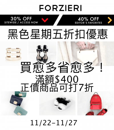 forzieri-black-friday-20161122