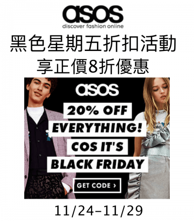 asos-black-friday-sale-20161124