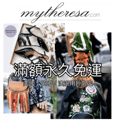mytheresa permanent free shipping in us uk au 20160422