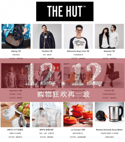 thehut-double12-sale-20161212