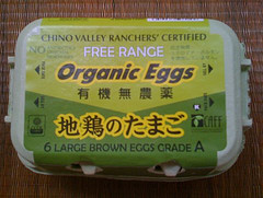 Picture of Jidori no Tamago or Free-Range Eggs