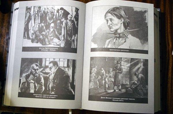 Кадр страниц из книги о докторе Гаазе «Врата милосердия»