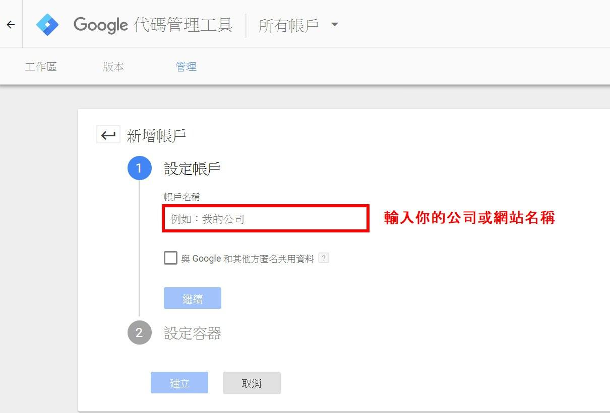 如何安裝 Google Tag Manager? GTM 教學設定與管理 - Finn's 空間
