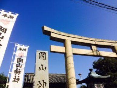 岡山市南区女性専用リンパマッサージのエステティシャンがお客様のために初もうでにいきました