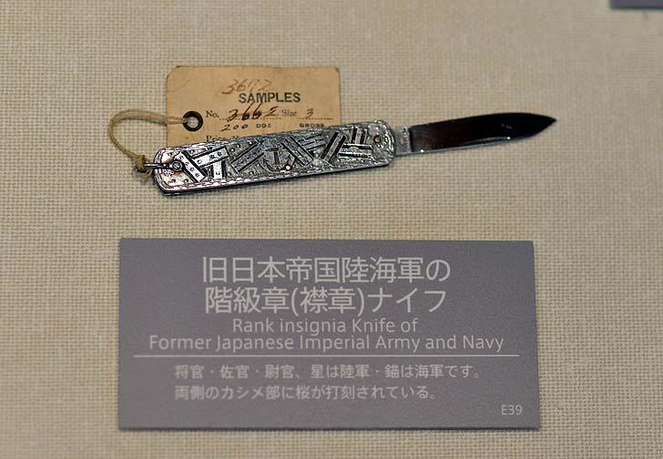 旧陸海軍のナイフ