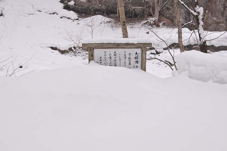 夫婦滝の看板