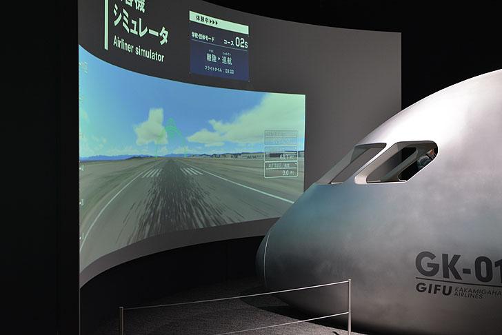 岐阜かかみがはら航空宇宙博物館のシミュレーター