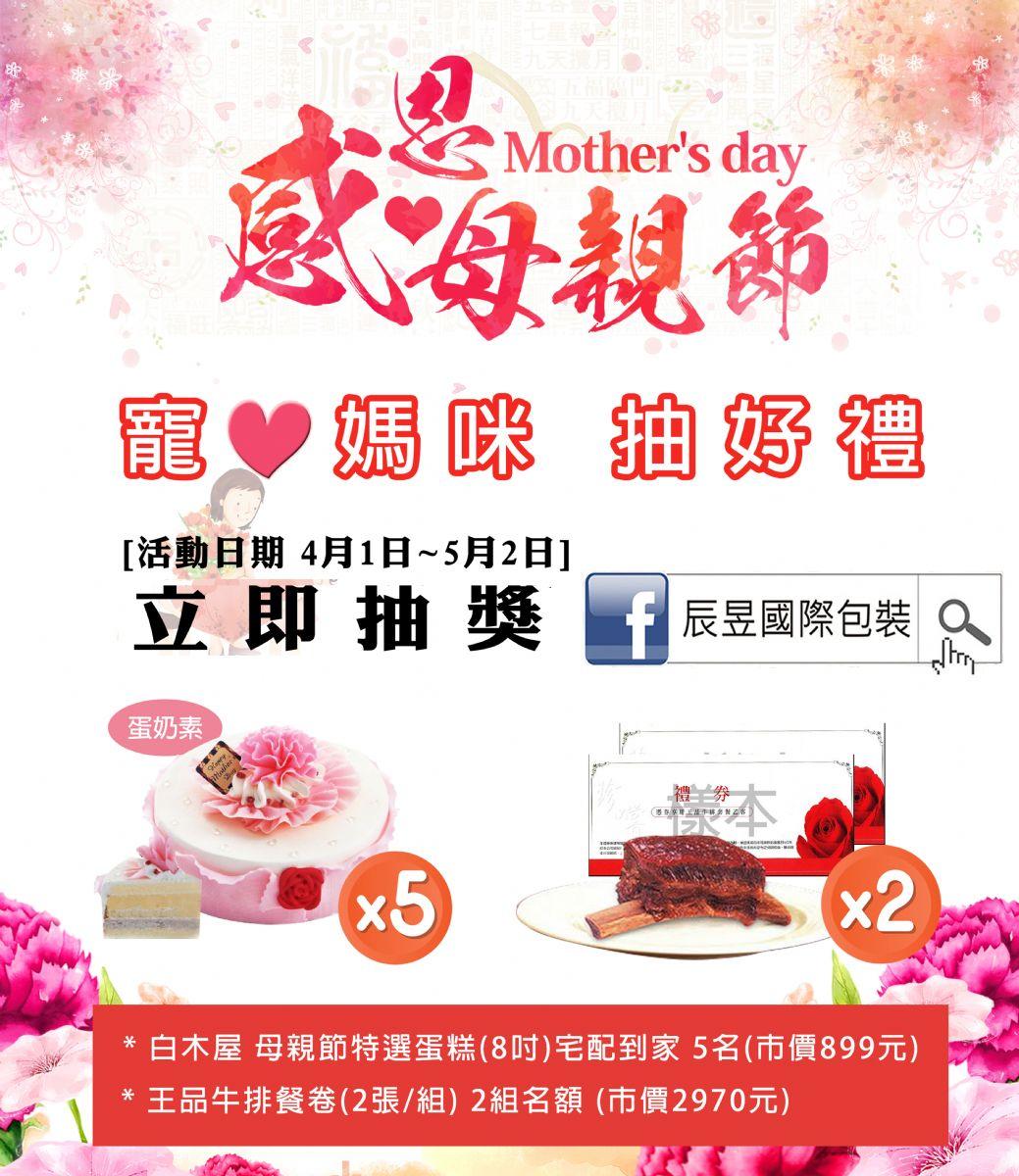 辰昱國際包裝 2017 母親節抽獎活動 – 辰昱國際包裝設計