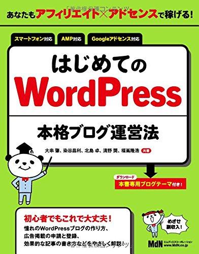 はじめてのWord Press本格ブログ運営法