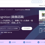 Watson Visual Recognition