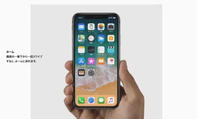iPhone X4