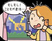 gyakutai_6