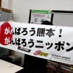 ターポリン横断幕 縫製ロープ縫込み「がんばろう熊本!」