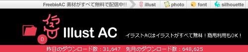 イラストAC_top_201506_500