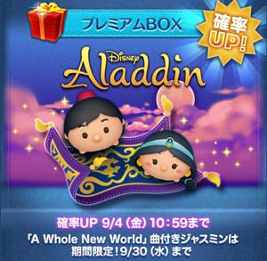 aladdin-jasmine