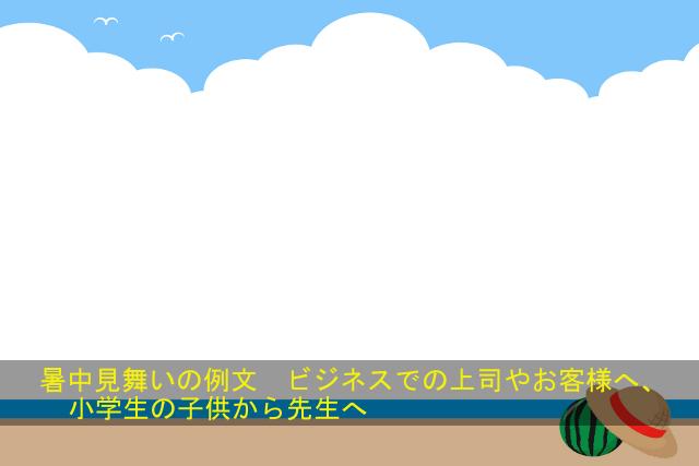 暑中見舞い_例文640