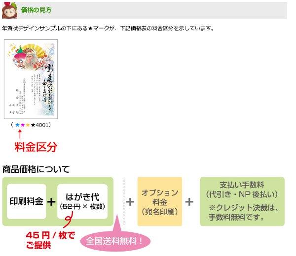 年賀本舗_価格_600