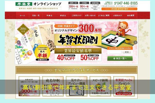 平安堂_640