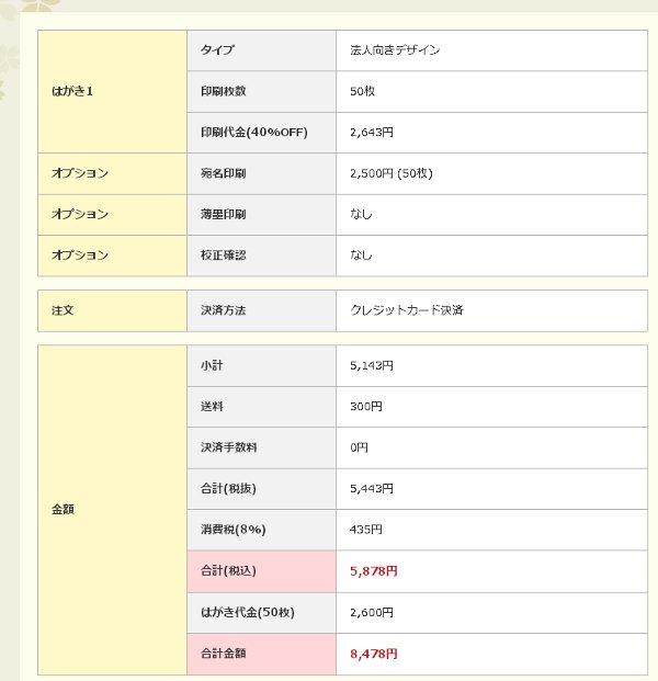 平安堂_ビジネス50_600