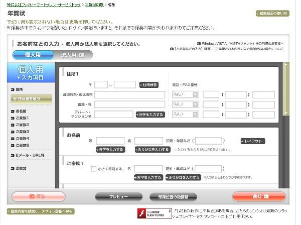 ファミリーマート_年賀状印刷_注文画面600