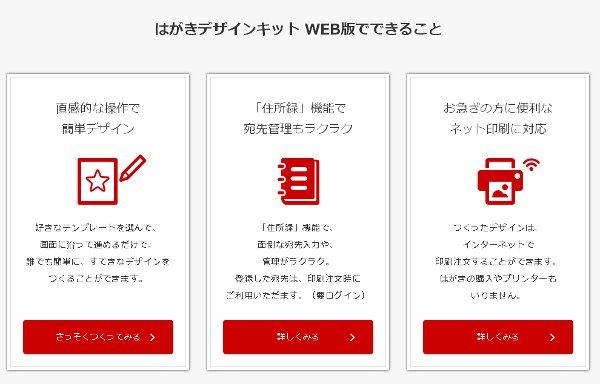 はがきデザインキット2016_特徴_Web版600