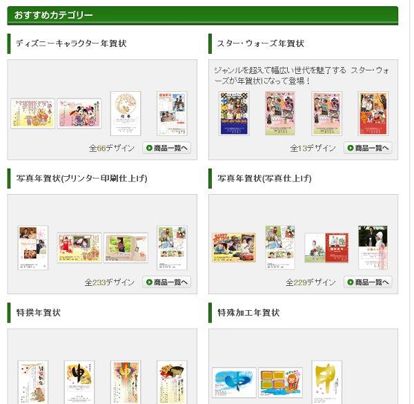 ファミリーマート_年賀状印刷_おすすめのデザイン600