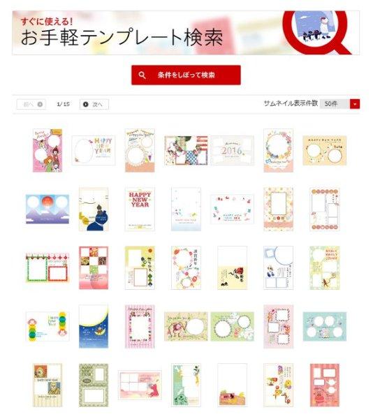 郵便局_年賀状_クイックサーチお手軽テンプレート検索600