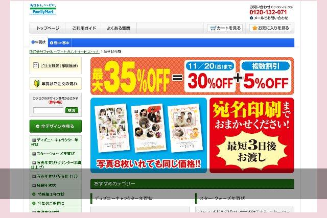 ファミリーマート_年賀状印刷_top640