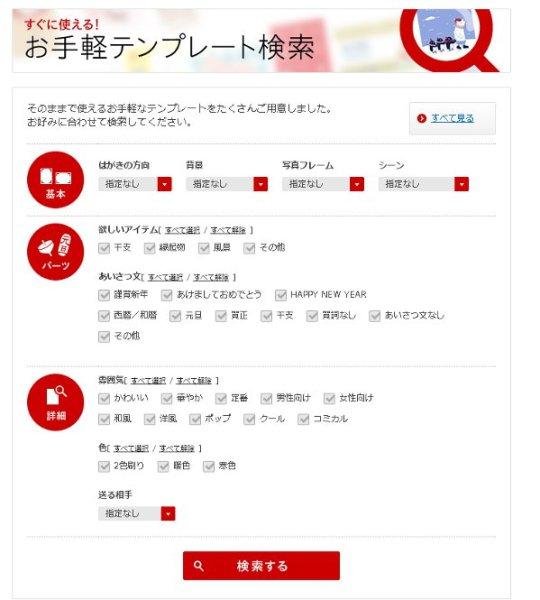 郵便局_年賀状_クイックサーチ_検索600