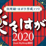 【2020年】こだわりの干支テンプレート、ジャストシステムの年賀状作成ソフト「楽々はがき」