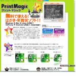 MacにもAndroidにもLinuxにも対応した年賀状作成ソフト「プリントマジック」