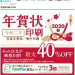 【2020年はねずみ年】近くのコンビニで年賀状印刷!ファミリーマートの料金は?