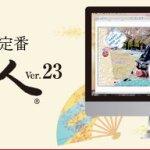 【2017年酉年】Mac用の年賀状ソフトといえば宛名名人