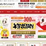 最大50%OFF 平安堂の年賀状【2018年度】
