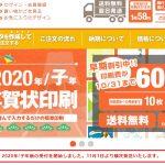 早期割引中により10月31日(木)までの注文で60%OFF Rakpo ラクポの年賀状【2020】