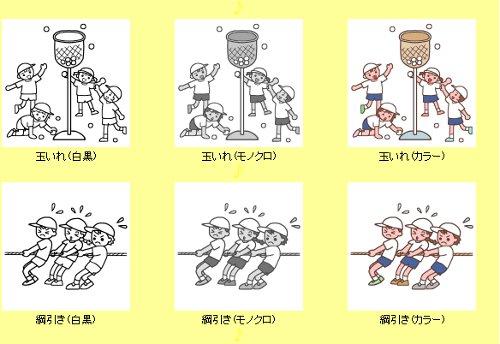 みさき_運動会1-1