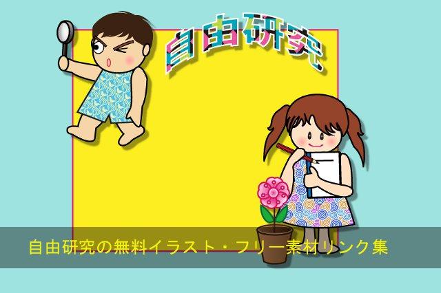 自由研究_イラスト640