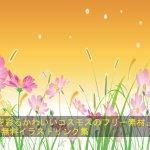 秋を彩るかわいいコスモスのフリー素材、無料イラストリンク集