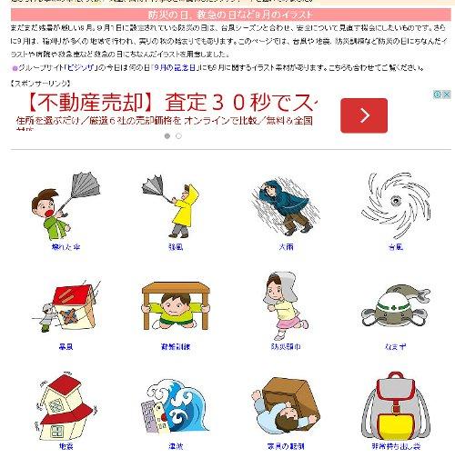 イラストポップ_台風・救急500