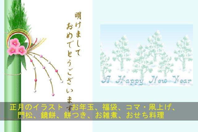 イラスト_お正月640