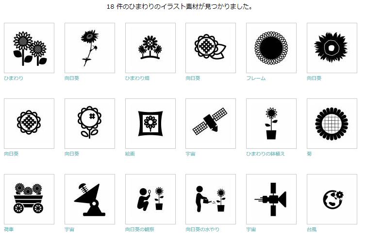 sihouette-ac_himawari