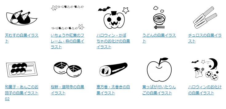 monoポット秋の味覚