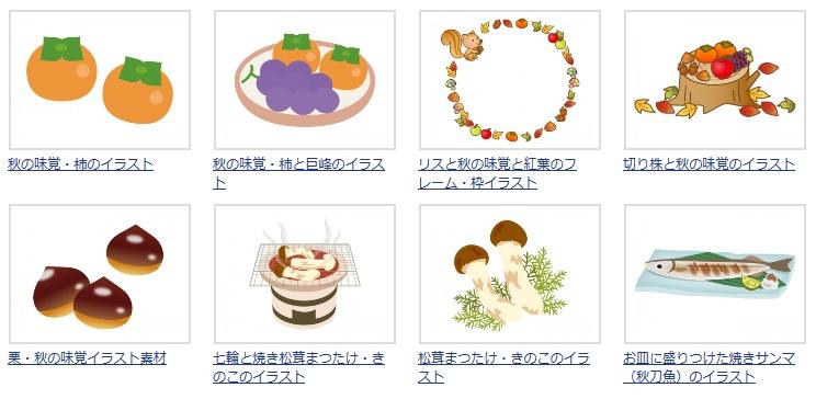 素材ライブラリー秋の味覚