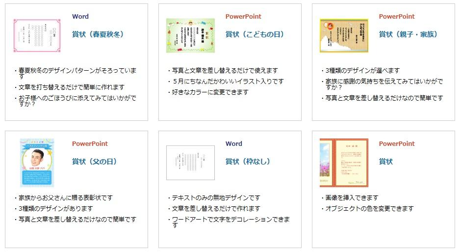 マイクロソフト賞状