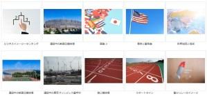 写真ACオリンピック