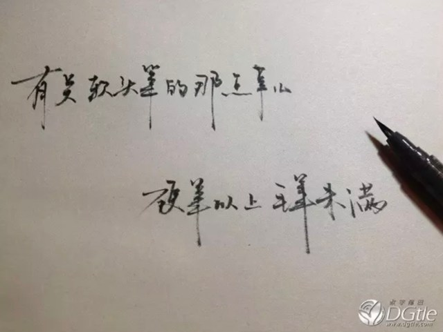 How to write better-looking Chinese characters – SupChina