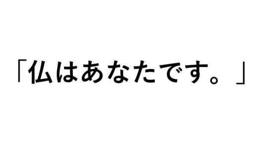 「仏はあなたです。」堀澤祖門師の講演に衝撃を受ける。