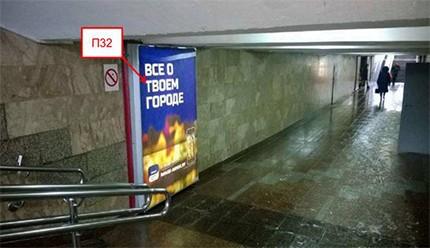 Внешний вид рекламного места П32
